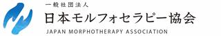 日本モルフォセラピー協会