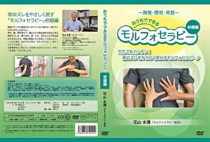 おうちでできる モルフォセラピー 初級編 [DVD]
